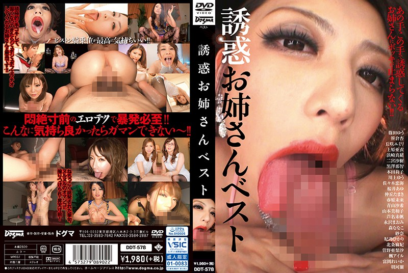 DDT-578 JavHD Temptation Of An Elder Sister Best Hits Collection