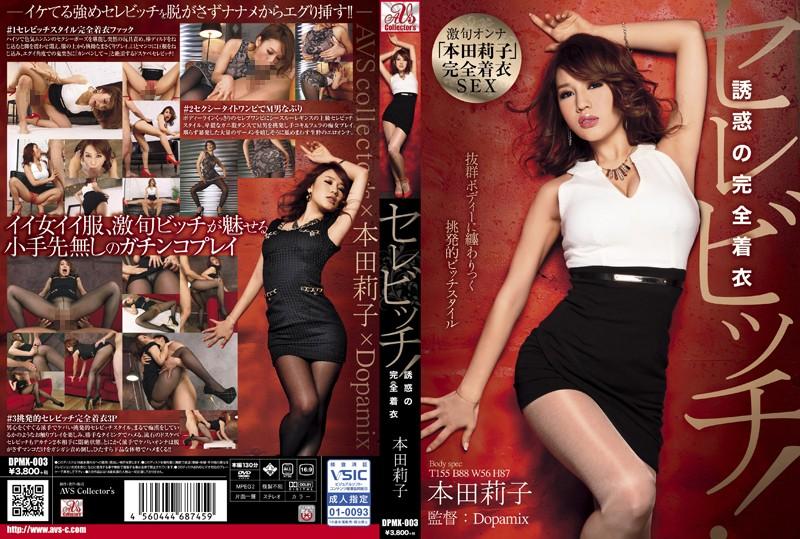 DPMX-003 streaming porn movies Celebitch! ~Fully Clothed Temptation~ Riko Honda