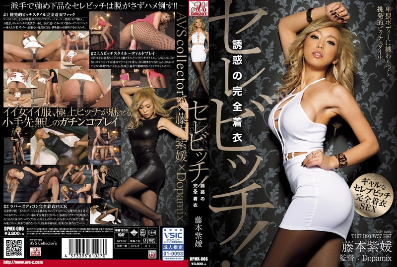 DPMX-006 Javfinder Celebitch! -The Fully Clothed Temptation- Shion Fujimoto
