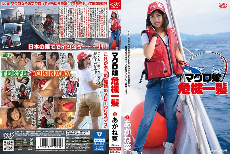 DVAJ-226 japanese pron The Dead Fish Crisis – Akane Aoi