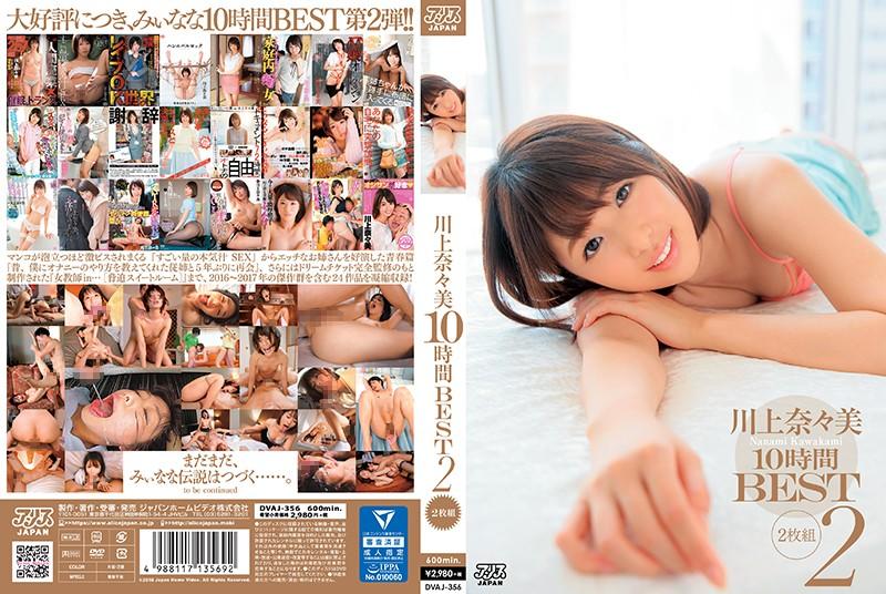 DVAJ-356 JavSeen Nanami Kawakami 10 Hours Best 2
