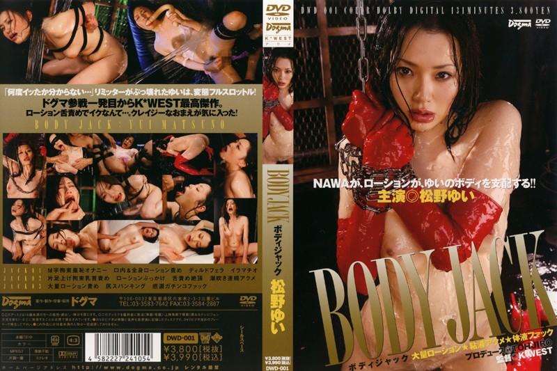 DWD-001 porn japan hd BODY JACK Yui Matsuno