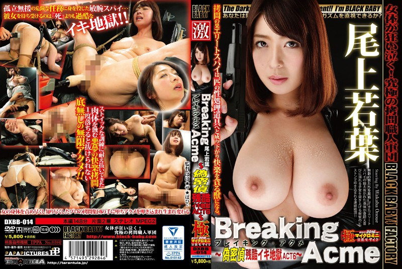 DXBB-014 free japanese porn Breaking Acme ~Fake Spy's Cruel Orgasm Hell ACT 6~ Wakaba Onoue