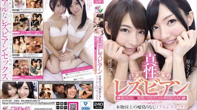 EVYR-001  Miku Abeno Sakura Hara Genuine Lesbian Series Sakura Hara & The Genuinely Bisexual Miku Abeno It's All For Real, No Acting!