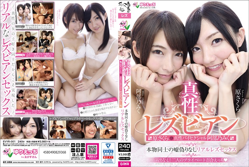 EVYR-001  Miku Abeno Sakura Hara Genuine Lesbian Series Sakura Hara & The Genuinely Bisexual Miku Abeno It's All For Real, No Acting!