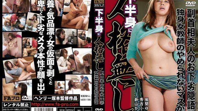 FAX-520 jav free online Sayoko Kuroki (Yoko Hideyoshi) Yumi Kazama Pussies Have No Personality! The Secret Vulgar Language Of The Deputy Prime Minister's Wife A Single