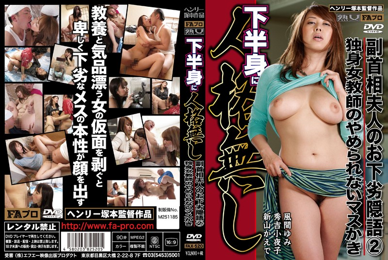 FAX-520 jav free online Sayoko Kuroki (Yoko Hideyoshi) Yumi Kazama Pussies Have No Personality! The Secret Vulgar Language Of The Deputy Prime Minister's Wife A Single