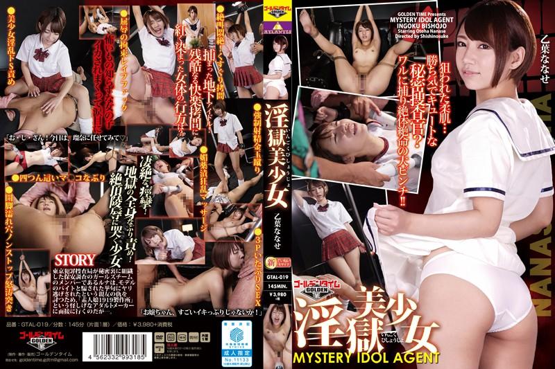 GTAL-019 jav hd Lusty Beautiful Girl From Hell Nanase Otoha