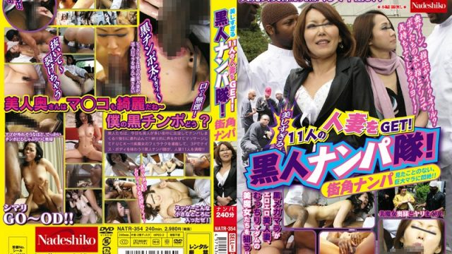 "NATR-354 javguru We Got 11 Extremely Beautiful Married Women! The Black ""Picking Up Girls"" Party! Street Corner"