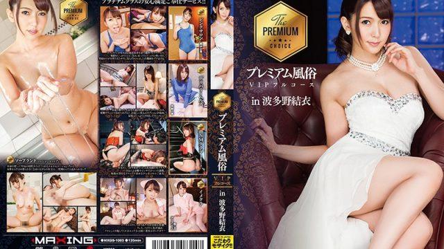 MXGS-1005 JavFun PREMIUM Sex Club VIP Full Course In Yui Hatano