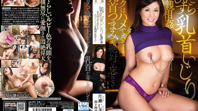 HONE-236 stream jav Hitomi Katase Committing Incest While Always Getting Her Nipples Tweaked Whenever I'm Fucking Her I Never Forget