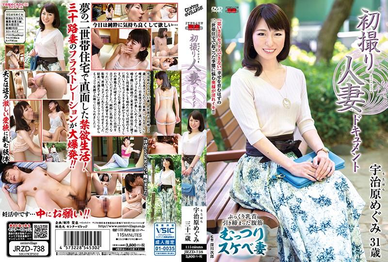 JRZD-738 watch jav online First Time Filming My Affair Megumi Ujihara