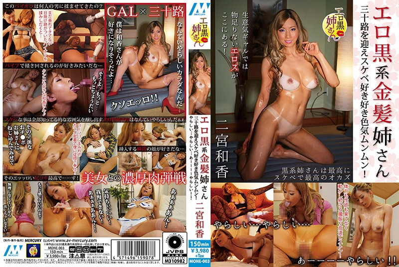MONE-003 javtube Waka Ninomiya A Sexy, Black-Type Girl With Blonde Hair. Now That She's In Her 30's, She's Dirty And Sexy!