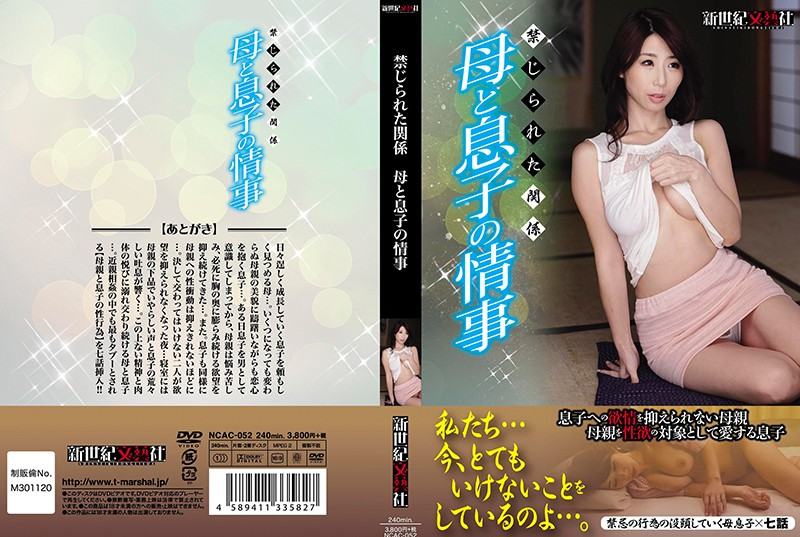 NCAC-052 free porn online A Forbidden Relationship A Love Affair Between A Mother And Son
