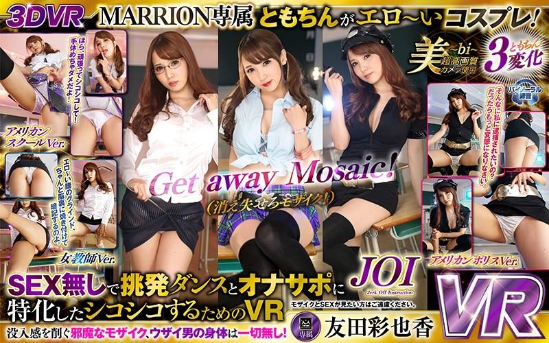 MMCPVR-006 asian porn [VR] Marrion Exclusive VR Super Close Range Slow Tempo Hip Swaying Erotic Dance & Joi Ayaka Tomoda