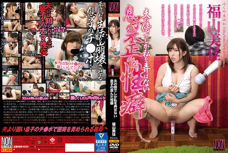 YAL-117 hpjav The Twisted Fetish Of My Son Who Only Wants To Fondle Me When My Husband Is Around. Mika Fukuyama