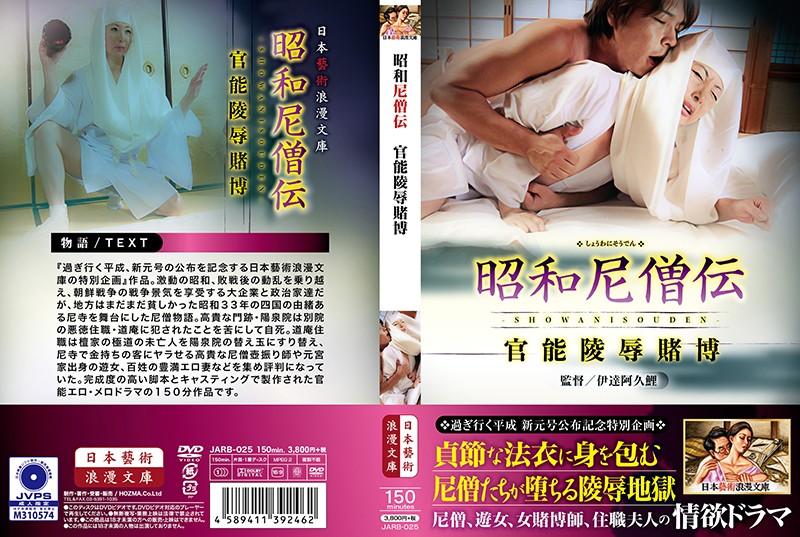 JARB-025 Javfinder Retro Nun Diaries: Gambling With Sexual Desire