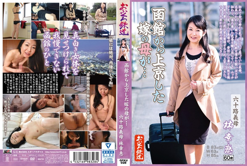 OFKU-028 jav xxx Sachie Hayashi The Bride's Mother Has Traveled All The Way From Hakodate To Tokyo… 60-Something Stepmom Sachie