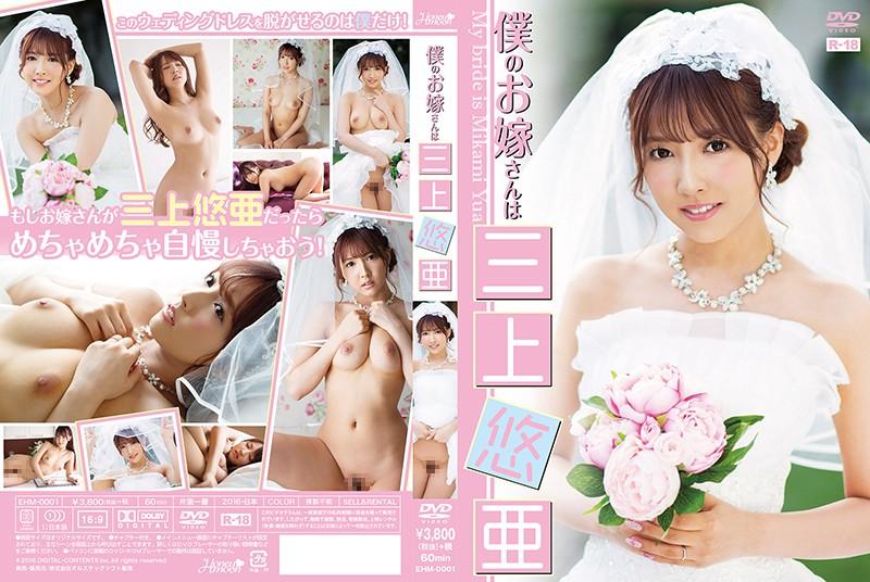 EHM-0001 Javout Yua Mikami Is My Bride