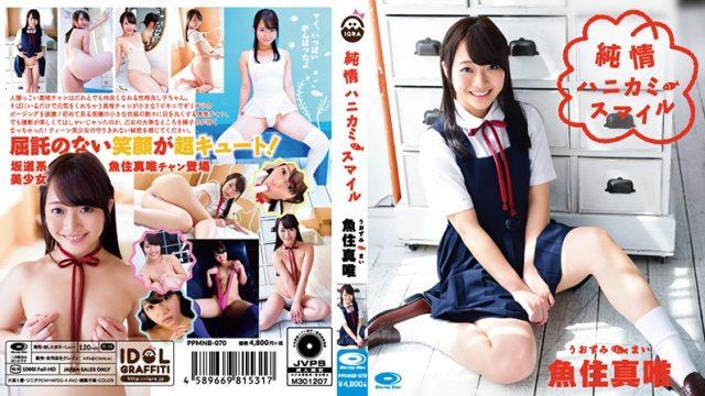 PPMNB-070 free jav porn Pure Shy Girl Smile Mayu Uozumi
