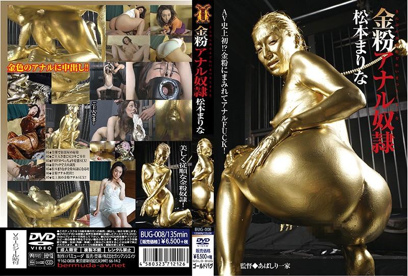 BUG-008 free porn online Gold Dust Anal Slave Marina Matsumoto