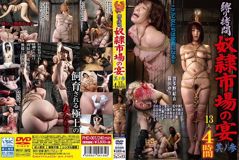 PHD-001 jav streaming Tortured Bondage The Slave Town Banquet Chapter Three