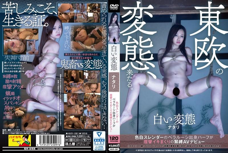 HIKR-081 japan porn The White Pervert Natalie A Light Skin Slender Half-Japanese Girl From Belarus Is Making Her Spasmic