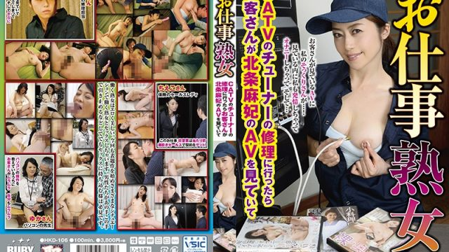 HKD-106  Mature Woman At Work, When The CATV Tuner Comes For Repairs, The Customers See Maki Hojo 's Adult