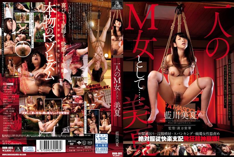 HNM-005 jav hd A Masochistic Woman… Mika Aikawa