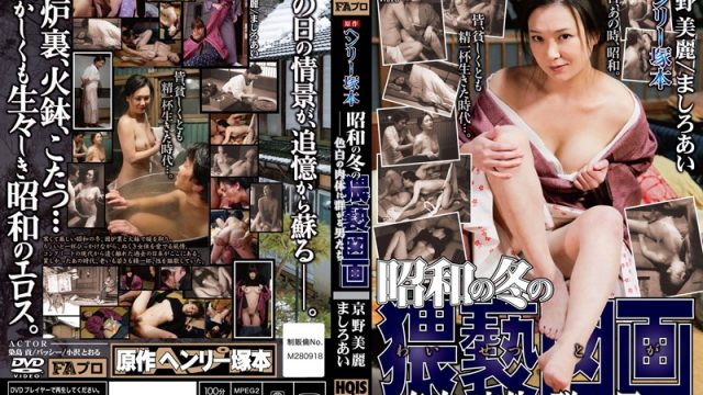 HQIS-010 best jav Mirei Kyono Ai Mashiro Henry Tsukamoto Original: Filthy Images Of The Showa Era In Winter – Men Flock To Light Skinned