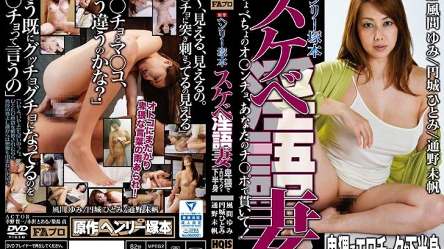 HQIS-026 watch jav A Henry Tsukamoto Production A Horny Dirty Talk Housewife Her Immoral And Erotic Body