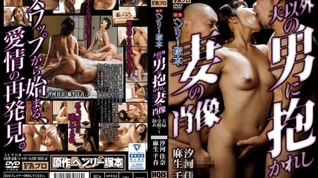 HQIS-066 porn streaming Chiharu Aso Kana Shiokawa A Henry Tsukamoto Production Portrait Of A Wife Who Wants To Be Fucked By Another Man –