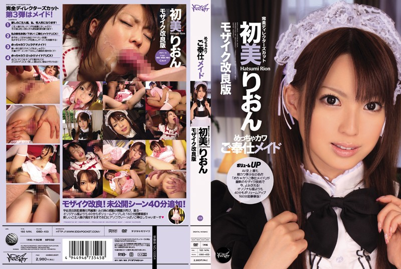 IDBD-453 sextop Super Cute Slave Maid – Complete Director's Cut Rion Hatsumi