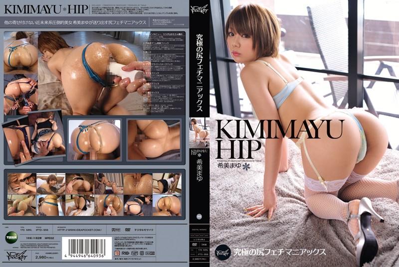 IPTD-956 javporn Supreme Butt Fetish Maniacs Mayu Nozomi