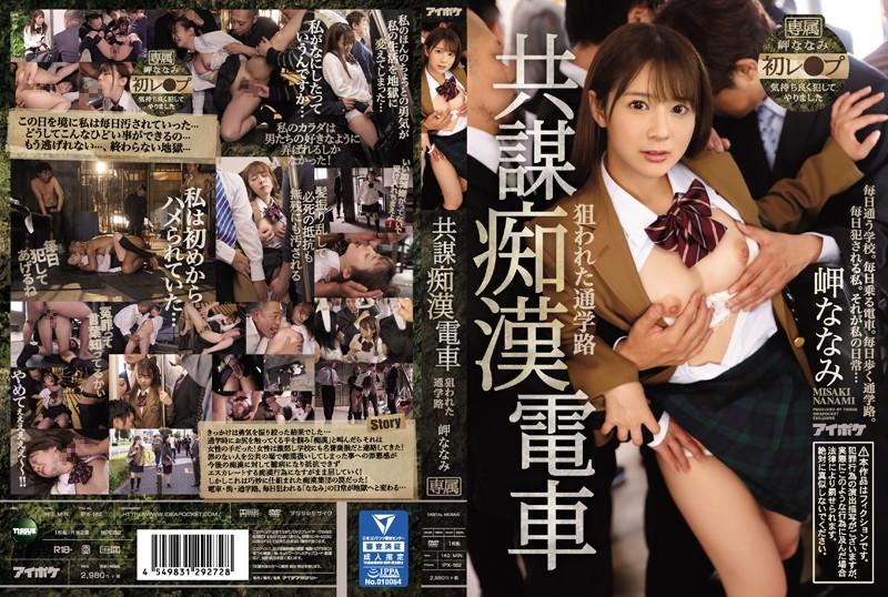 IPX-182  Captured on the Way to School – Molester Train Conspiracy Nanami Misaki
