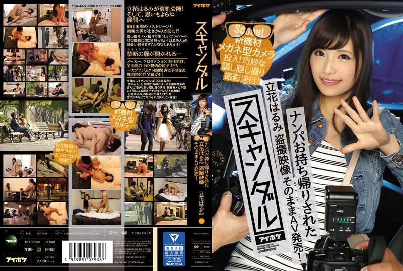 IPZ-810 asian porn movies Harumi Tachibana Scandal: Harumi Tachibana Gets Picked Up By A Stranger For A Fuck – Secretly Filmed And Sold As Porn