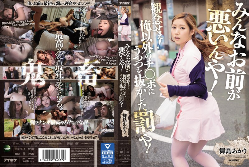 IPZ-913 asian sex videos It's All Your Fault! Give Up! This Is What You Get For Dreaming About Other Cocks! Akari Maijima