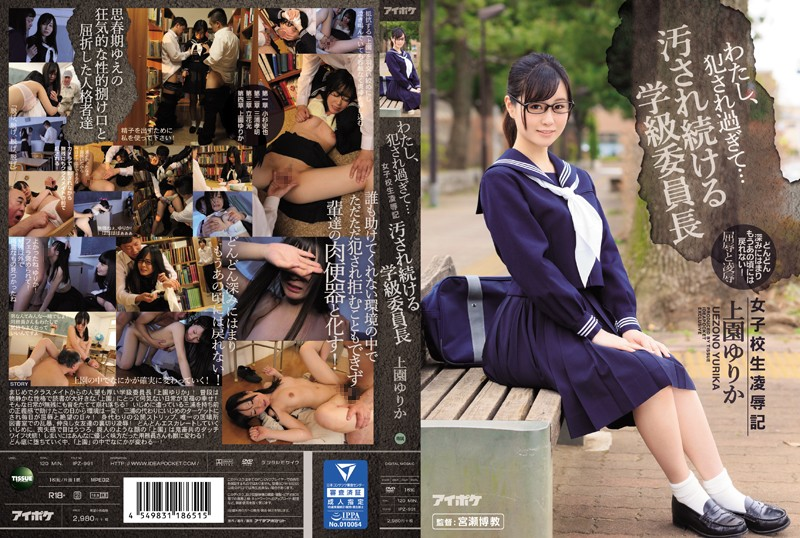 IPZ-991 jav streaming Yurika Uezono I Was Ravaged… The Story Of A Schoolgirl's Torture & Rape: Class President Used As A Cum Dump