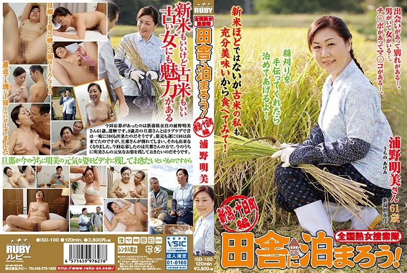 ISD-100 free japanese porn Nationwide Jukujo Sousakutai : Let's Stay in the Boonies! Niigata, Tokamachi Edition – Akemi Urano