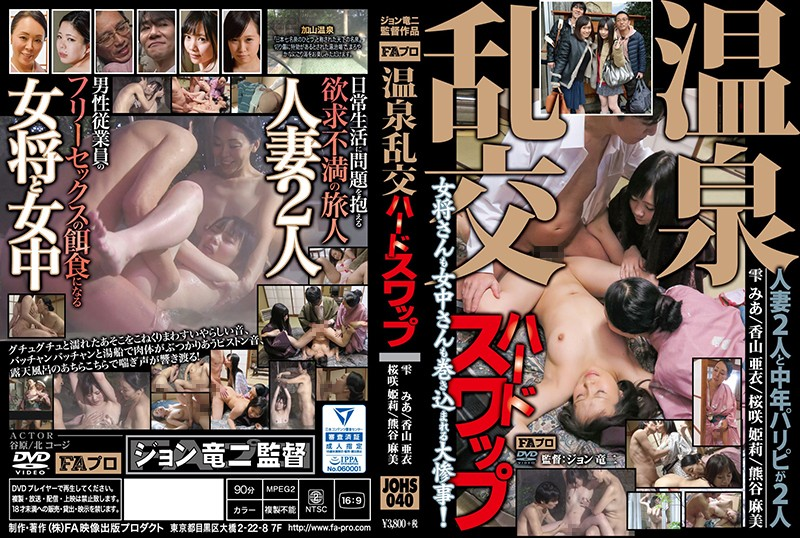 JOHS-040 porn 1080 A Hot Springs Orgy Hardcore Swapping