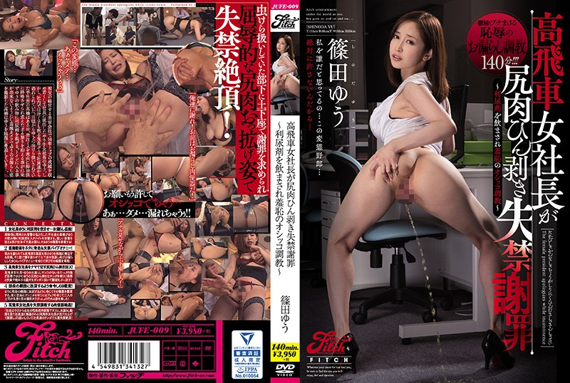 JUFE-009 japanese tube porn Yu Shinoda A Naughty And Arrogant Lady Boss Is Sentenced To Ass Ripping Pissing Humiliation – She Was Forced To
