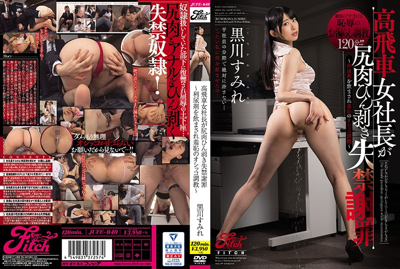 JUFE-040 jav789 Sumire Kurokawa An Overbearing Female Company President Spreads Open Her Butt Cheeks, Pisses Herself And Apologizes