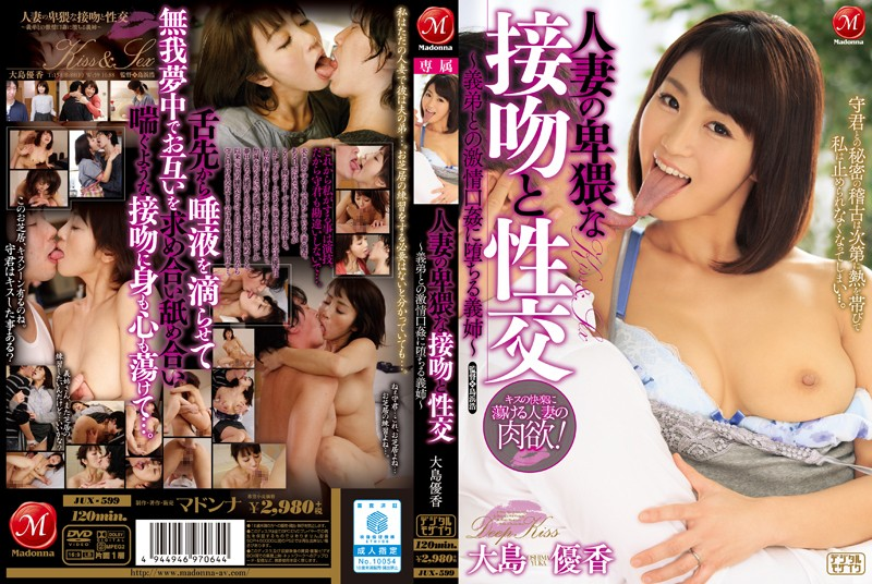 JUX-599 porn hd jav Yuka Oshima Naughy Kisses & Sex With A Married Woman ~A Sister-In-Law Falls For Her Brother-In-Law's Violent