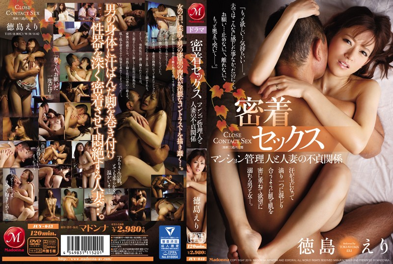 JUY-043 japanese av Eri Tokushima Up Close And Personal Sex The Obscene Relationship Between The Apartment Manager And A Married Woman