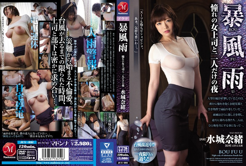JUY-091 JavHiHi Rain Storm, Alone At Night With My Admired Boss Nao Mizuki