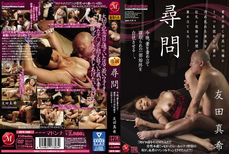 JUY-165 free streaming porn Maki Tomoda The Interrogation Tonight, We're Going To Make This Housewife Confess Everything About Her