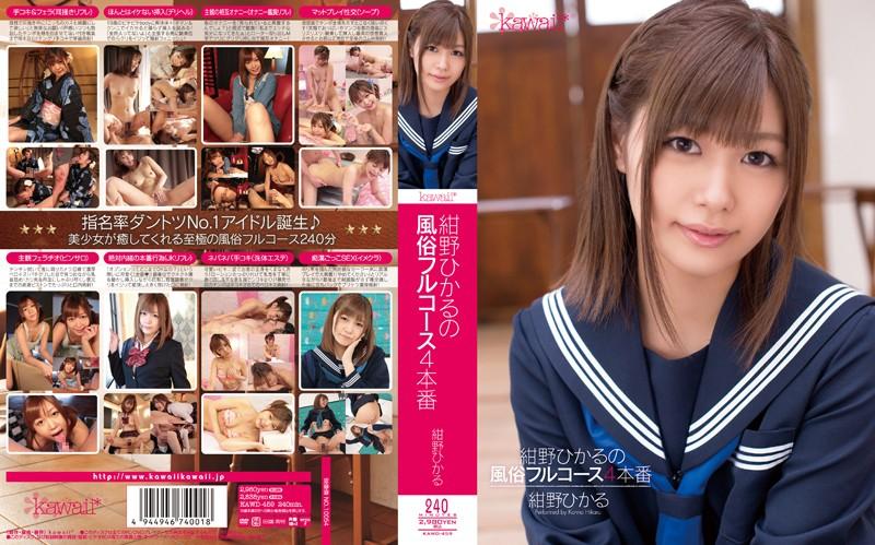 KAWD-459 jav videos Hikaru Kono Offers A Full Course of Whore: I Hit that 4 Times, Hikaru Konno