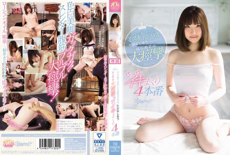KAWD-819 jav japanese Ru Takanashi Ru Takanashi , A Campus Queen With A Slender Body, Is Having Her First Ever Spasmic Orgasmic