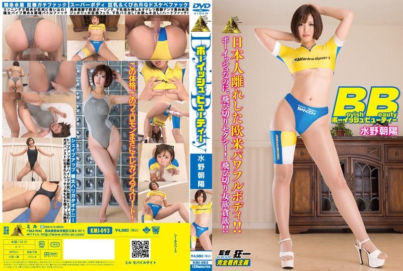 KMI-093 javpub Boyish Beauty Asahi Mizuno