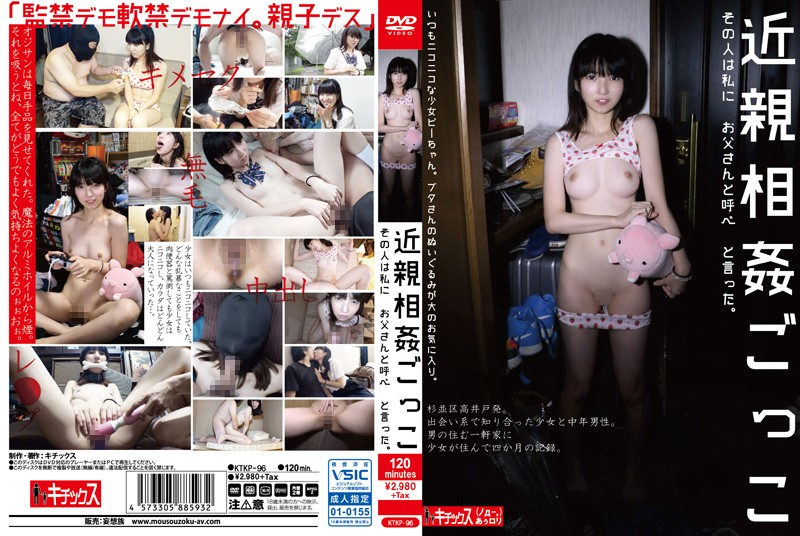 KTKP-096 tokyo tube The Fakecest Game